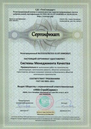 Сертификат системы менеджмента качества — строительство