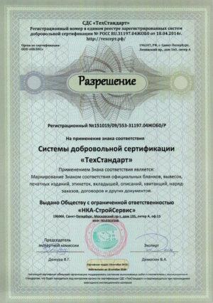 Разрешение системы добровольной сертификации