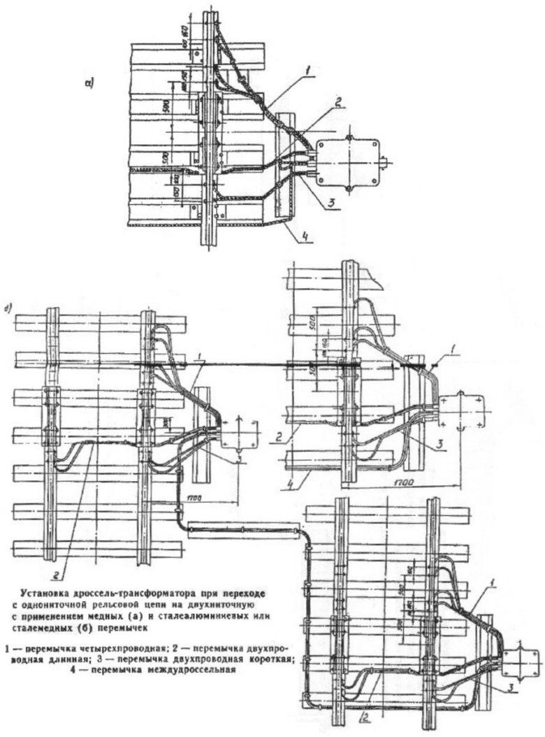 Установка дроссель-трансформатора при переходе с однониточной рельсовой цепи на двухниточную рельсовую цепь