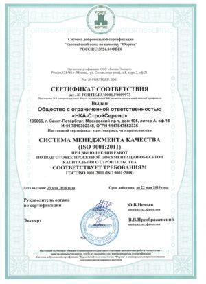 Сертификат соответствия менеджмента качества — проектирование