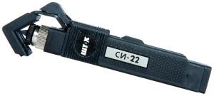 Съёмник изоляции СИ-22 ШТОК