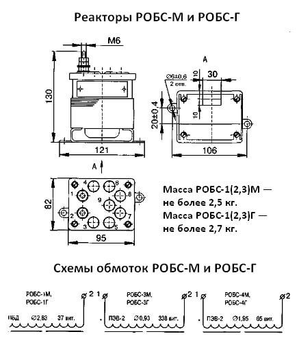 Схемы реакторов и обмоток РОБС